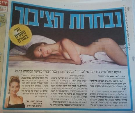 """בר רפאלי בעירום מצונזר ב""""ידיעות אחרונות"""", 9.12.2011"""