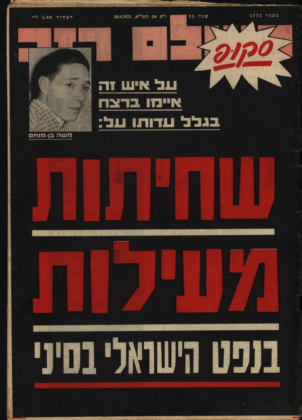 """פרשת """"נתיבי נפט"""" נחשפת ב""""העולם הזה"""", 10.8.1971, שער הגיליון"""