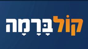 """לוגו תחנת הרדיו החרדית """"קול ברמה"""""""