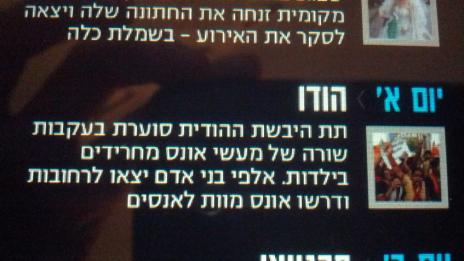 """""""אונס מוות לאנסים"""" באפליקציית האייפד של ידיעות אחרונות, 26.4.2013"""