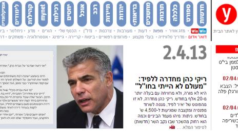 הכותרת הראשית בדף הבית של ynet