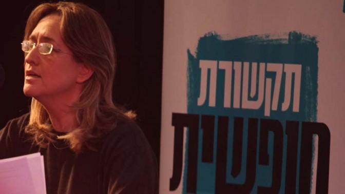 אילנה דיין (צילום: מתניה טאוסיג)