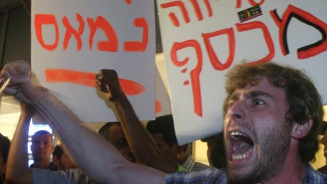 הפגנה נגד תקציב המדינה, אתמול בתל-אביב (צילום: רוני שיצר)