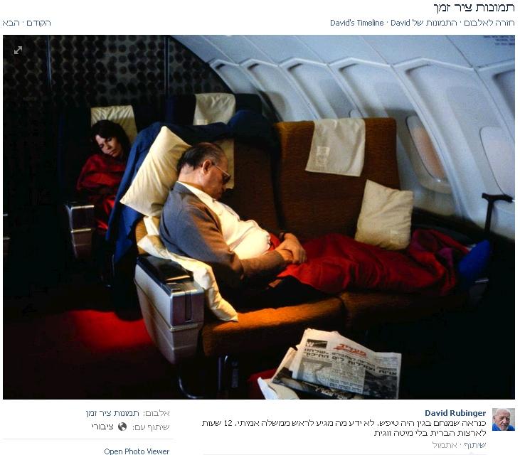 דוד רובינגר מספר בפייסבוק על ראש הממשלה המנוח מנחם בגין