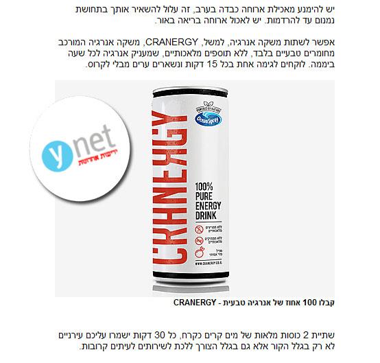 מתוך הכתבה ב-ynet