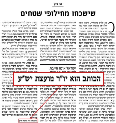 """דני דיין מקבל קרדיט שגוי כיו""""ר מועצת יש""""ע. """"הארץ"""", 21.5.2013"""