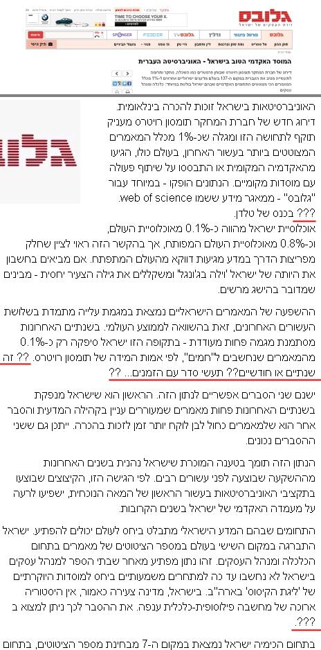 """הערות עריכה בגוף הכתבה. אתר """"גלובס"""", 1.5.2013"""