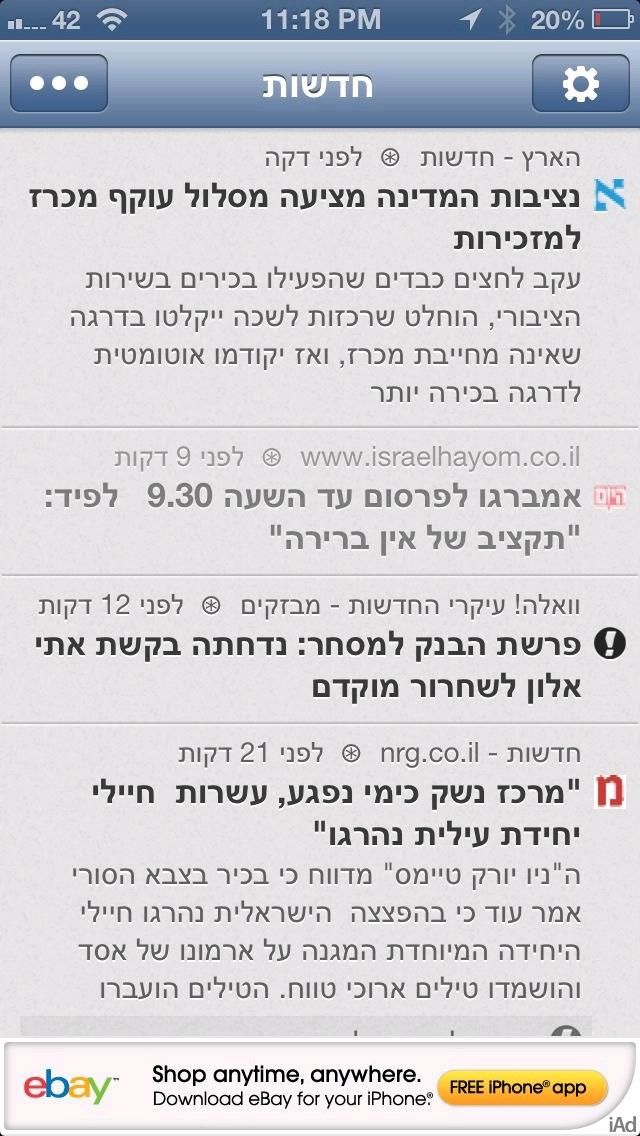 """""""אמברגו לפרסום עד השעה 9:30"""". """"ישראל היום"""", 6.5.2013"""