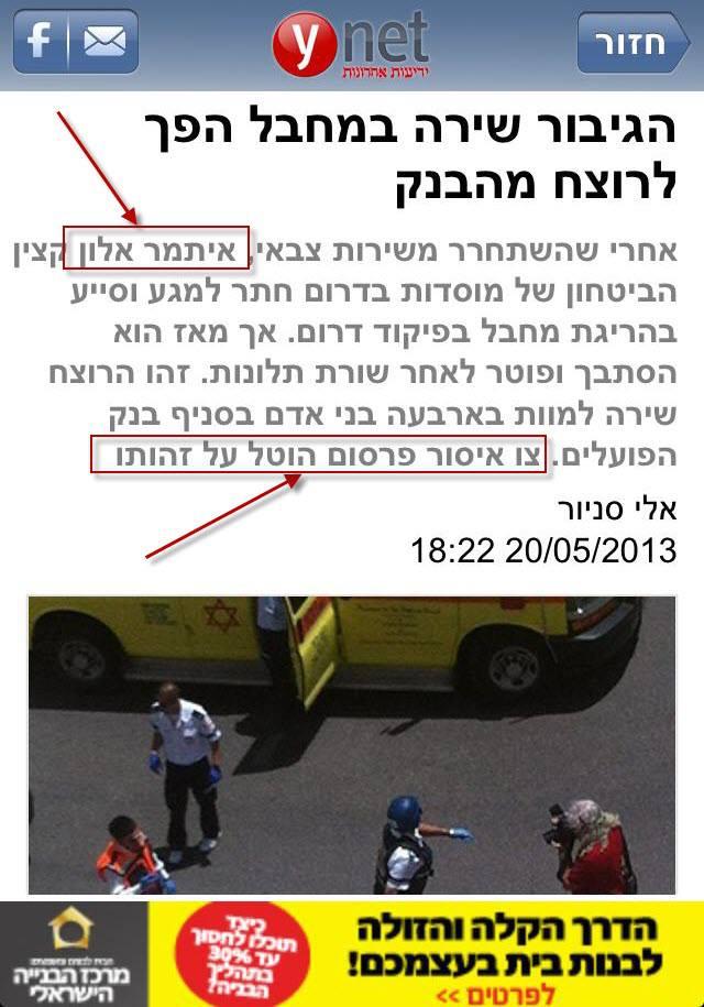 """צו איסור פרסום על שמו של הרוצח מב""""ש לצד שמו. ynet, 20.5.2013"""