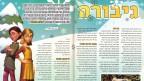 maariv-kids1532013-10-11