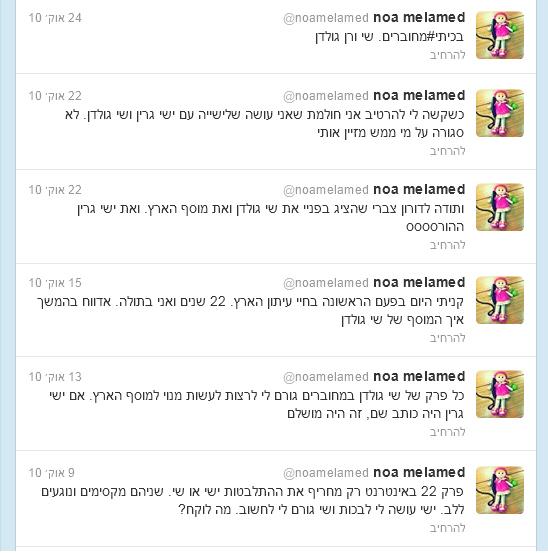 מקבץ ציוצים מהללים על אודות שי גולדן, סדרת הטלוויזיה בהשתתפותו והמוסף בעריכתו, אוקטובר 2010 (צילומי מסך)