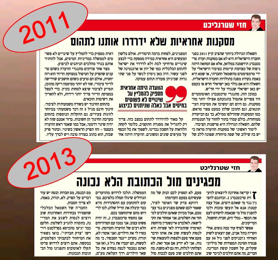 """חזי שטרנליכט ב""""ישראל היום"""" על דוח טרכטנברג, 2011 ו-2013"""