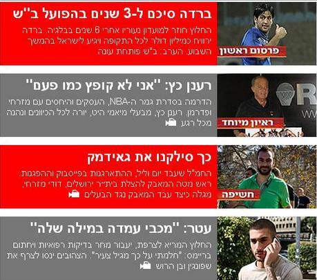 מדור הספורט של ynet השבוע. לא נגענו (24.6.13)