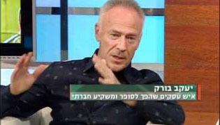 יעקב בורק (צילום מסך: ערוץ 10)