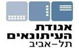 אגודת העיתונאים תל אביב