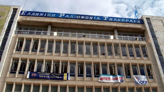 בניין הרשות השידור היוונית, היכן שמתבצרים העובדים המפוטרים זה היום השלישי, 13.6.13 (צילום: linmtheu, רשיון cc-by-sa)
