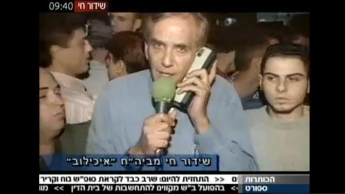 כתב חדשות ערוץ 2 מדווח על פטירתו של יצחק רבין מפצעיו (צילום מסך)
