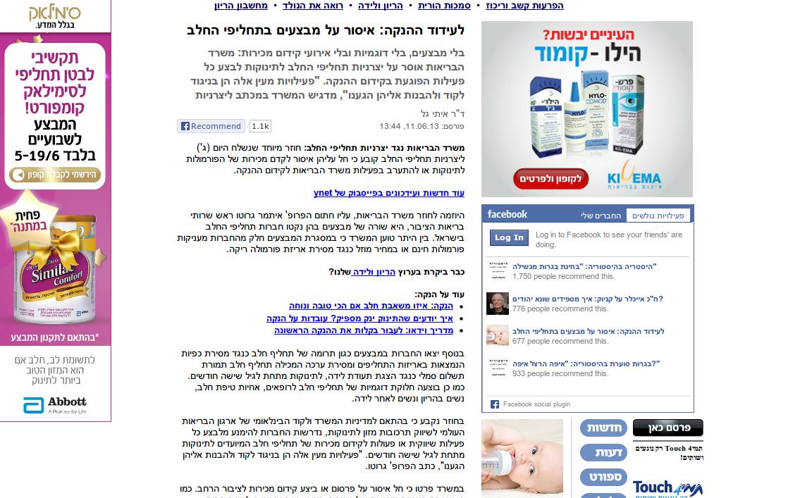 כתבה ומודעה על תחליפי חלב. ynet, 11.6.2013