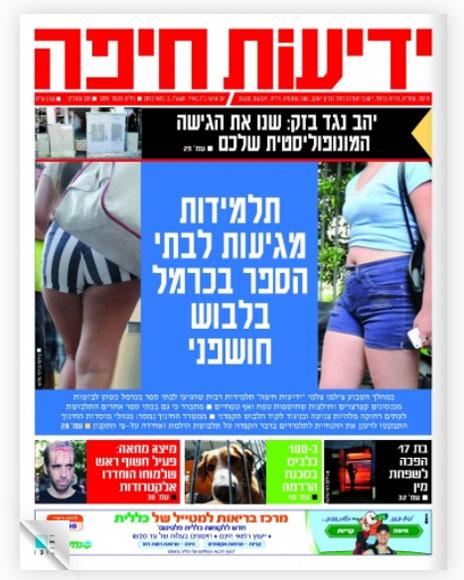 """""""ידיעות חיפה"""", מאי 2013"""