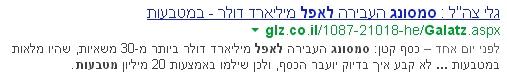 """חיפוש גוגל של הידיעה באתר גל""""צ על התשלום של סמסונג לאפל"""