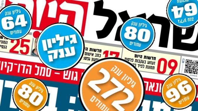 ישראל היום – גיליון ענק! עיבוד מחשב