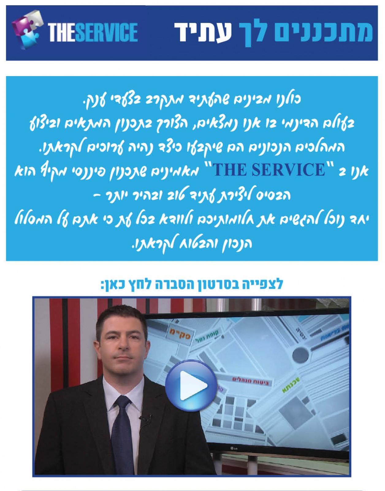 """""""ישראל היום"""", עמ' 10, היום (פרט)"""