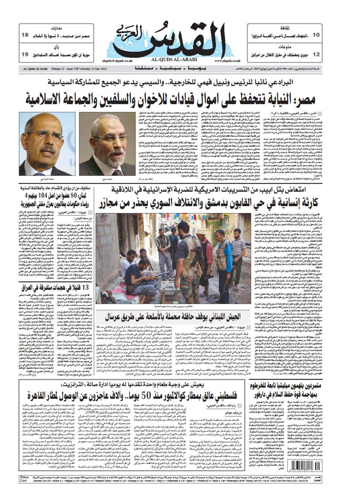 """""""אל קודס אל-ערבי"""", שער העיתון היום"""