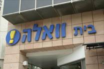 """מערכת """"וואלה"""" בתל-אביב (צילום: """"העין השביעית"""")"""