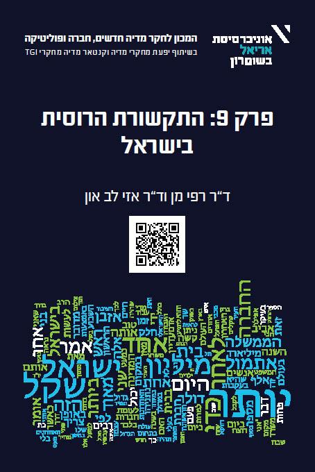 לקריאת הפרק המלא: התקשורת הרוסית בישראל