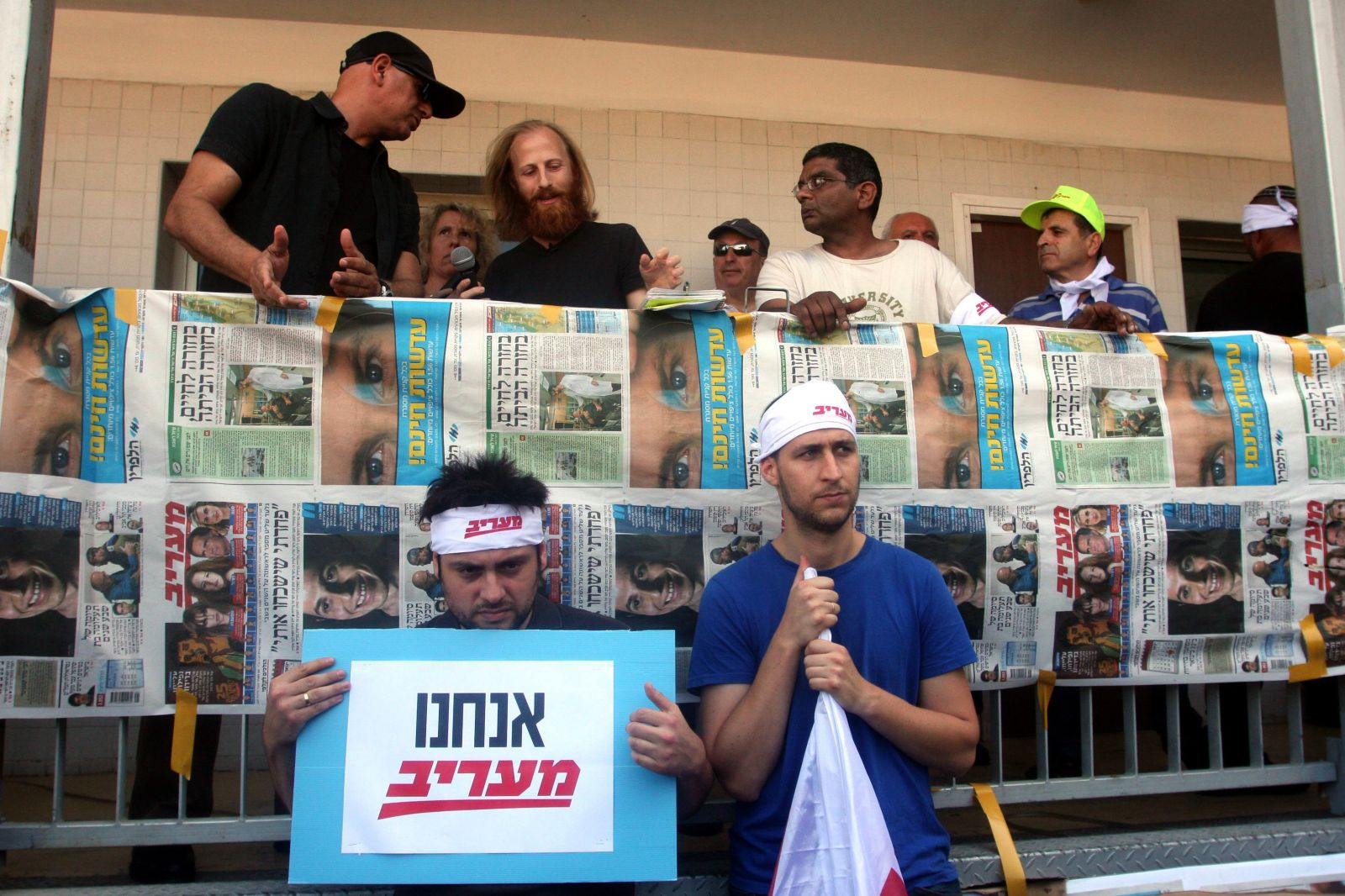 """עובדי """"מעריב"""" מפגינים נגד ההנהלה הקודמת, 15.10.12 (צילום: רוני שיצר)"""