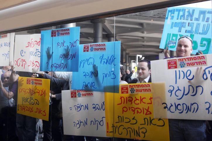 עובדי פלאפון מפגינים מול מטה החברה בתל-אביב, במחאה על ההתנגדות להתאגדותם, 3.1.13 (צילום: גדעון מרקוביץ')