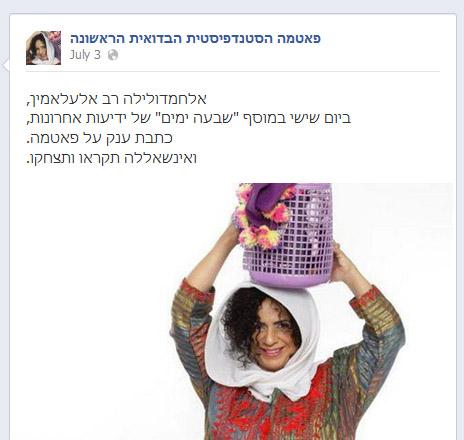 מתוך דף הפייסבוק של צימרמן