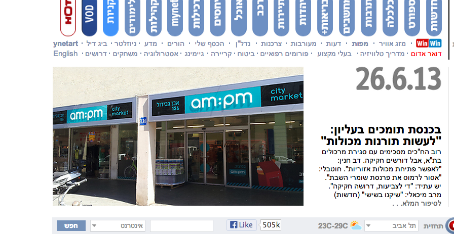 כותרת ראשית בדף הבית של ynet