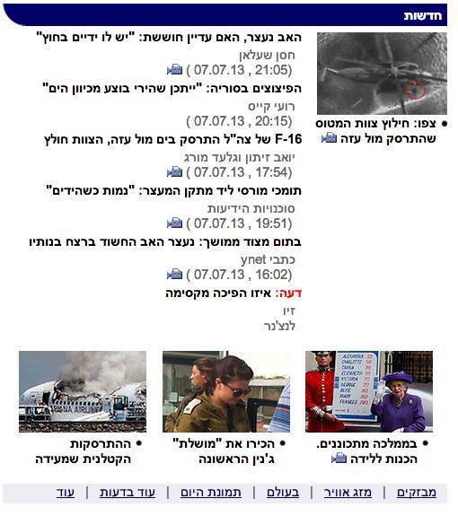 """הפניות למדור """"חדשות"""" בדף הבית של ynet, ב-7.7.13"""