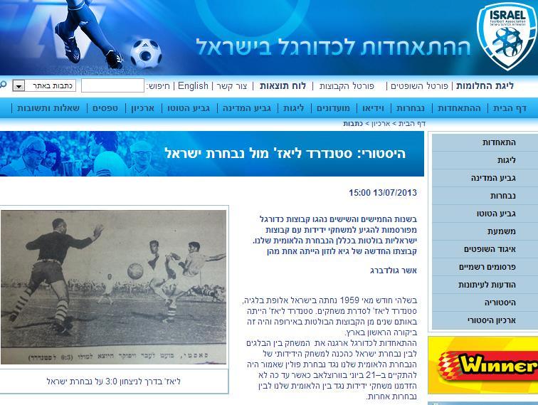 """""""קבוצתו החדשה של גיא לוזון"""", הכתבה באתר ההתאחדות"""