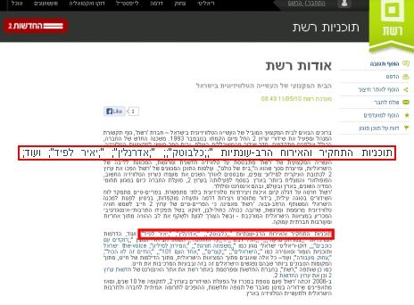 יאיר לפיד וכלבוטק של רפי גינת באתר רשת
