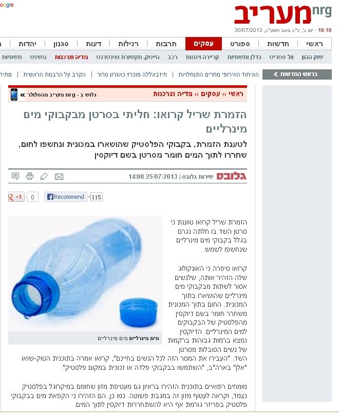 שריל קרואו מזהירה מבקבוקים מסרטנים. אתר nrg מעריב, 25.7.2013