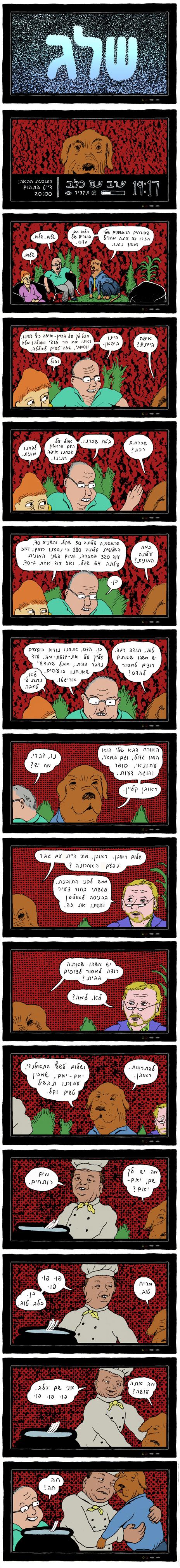 """""""שלג"""", פרק 1 - קומיקס מאת טדי גולדנברג"""