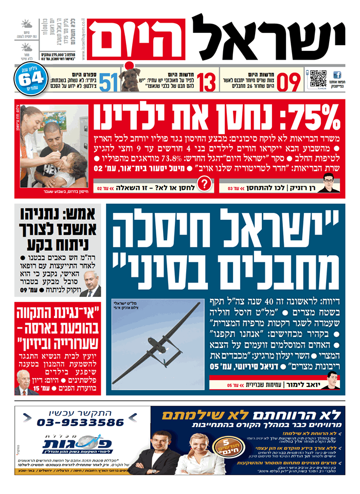 Israel Hayom's front page, 11.8.13