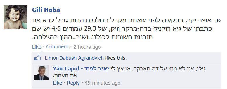 """שר האוצר לפיד: איני מנוי על """"הארץ"""" (צילום מסך מתוך פייסבוק)"""