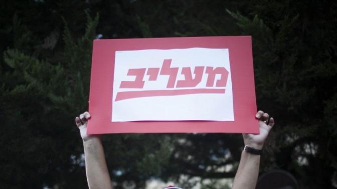"""הפגנת עובדי """"מעריב"""" נגד הנהלת העיתון בתקופת נוחי דנקנר, אוקטובר 2012 (צילום: יונתן זינדל)"""