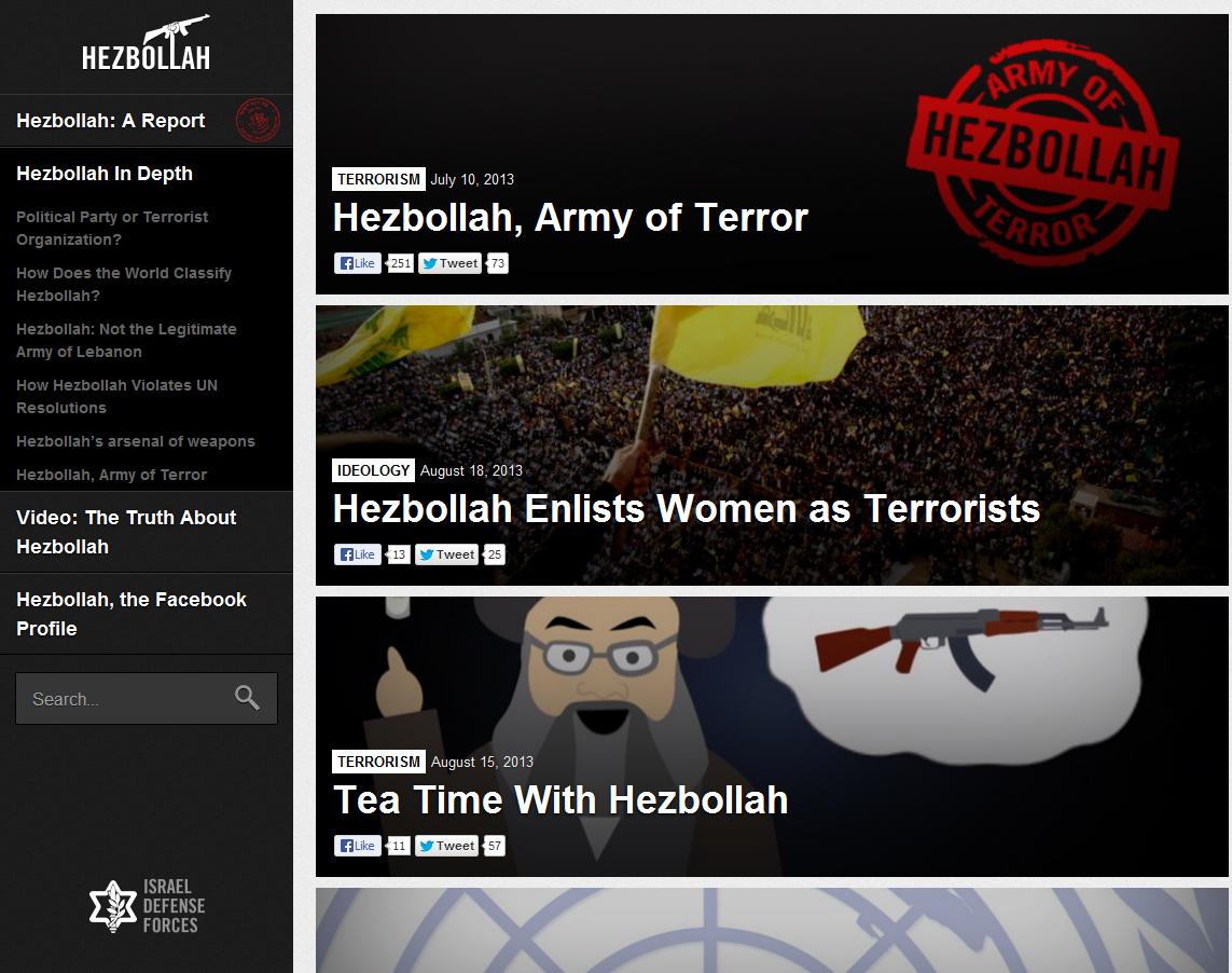 """בלוג התעמולה של דובר צה""""ל נגד החיזבאללה (צילום מסך)"""