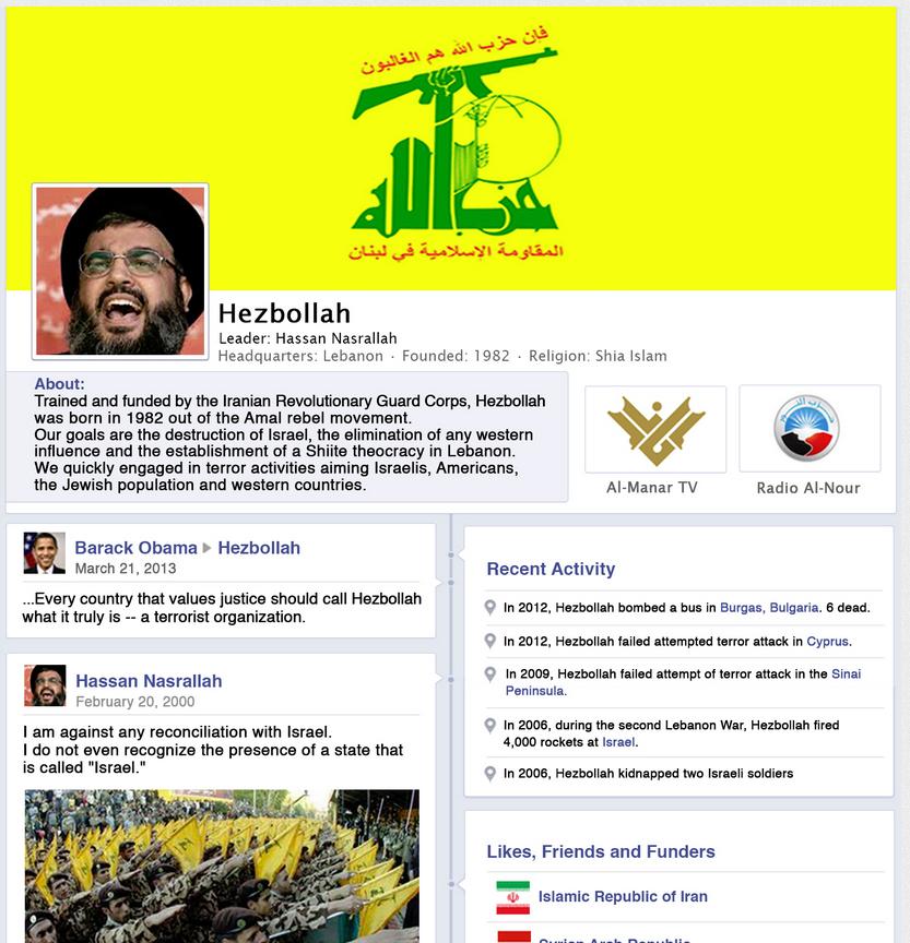 """""""דף הפייסבוק"""" של חיזבאללה (צילום מסך)"""