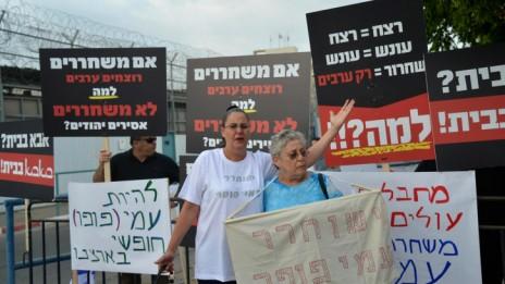הפגנה נגד שחרור אסירים פלסטינים, אתמול מול כלא איילון (צילום: יוסי זליגר)