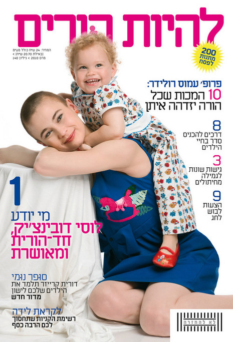 """מגזין """"להיות הורים"""", מרץ 2010"""