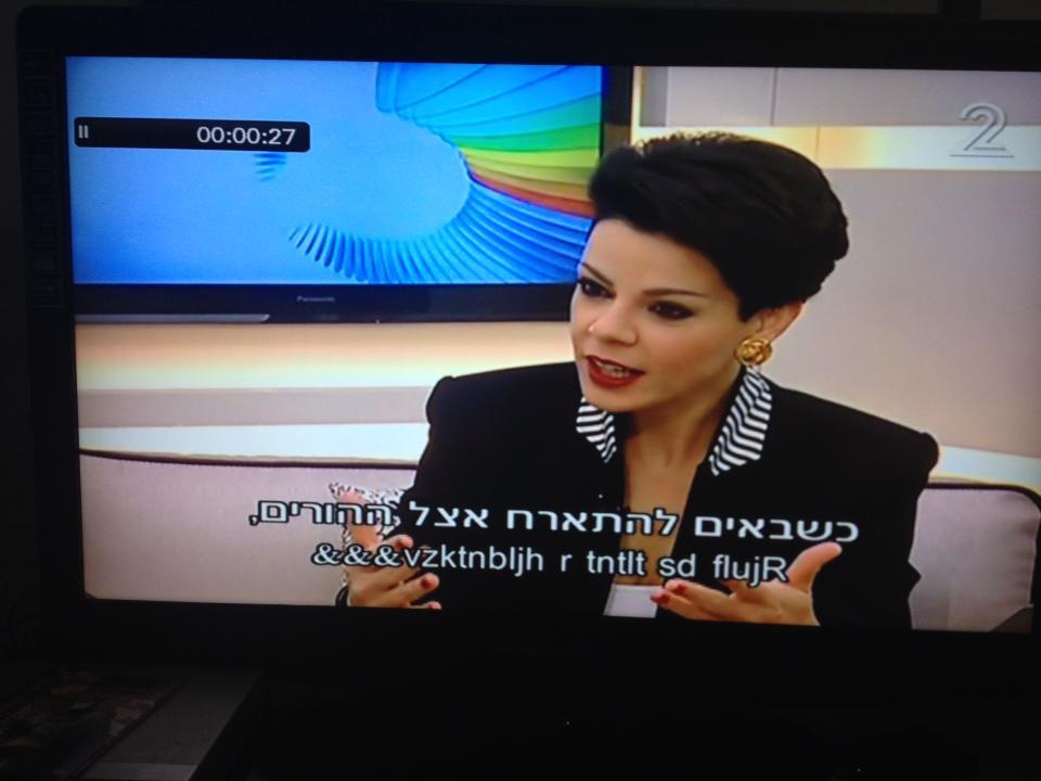 כתוביות מקושקשות באנגלית בתוכנית של דנה רון, ערוץ 2, 6.8.2013