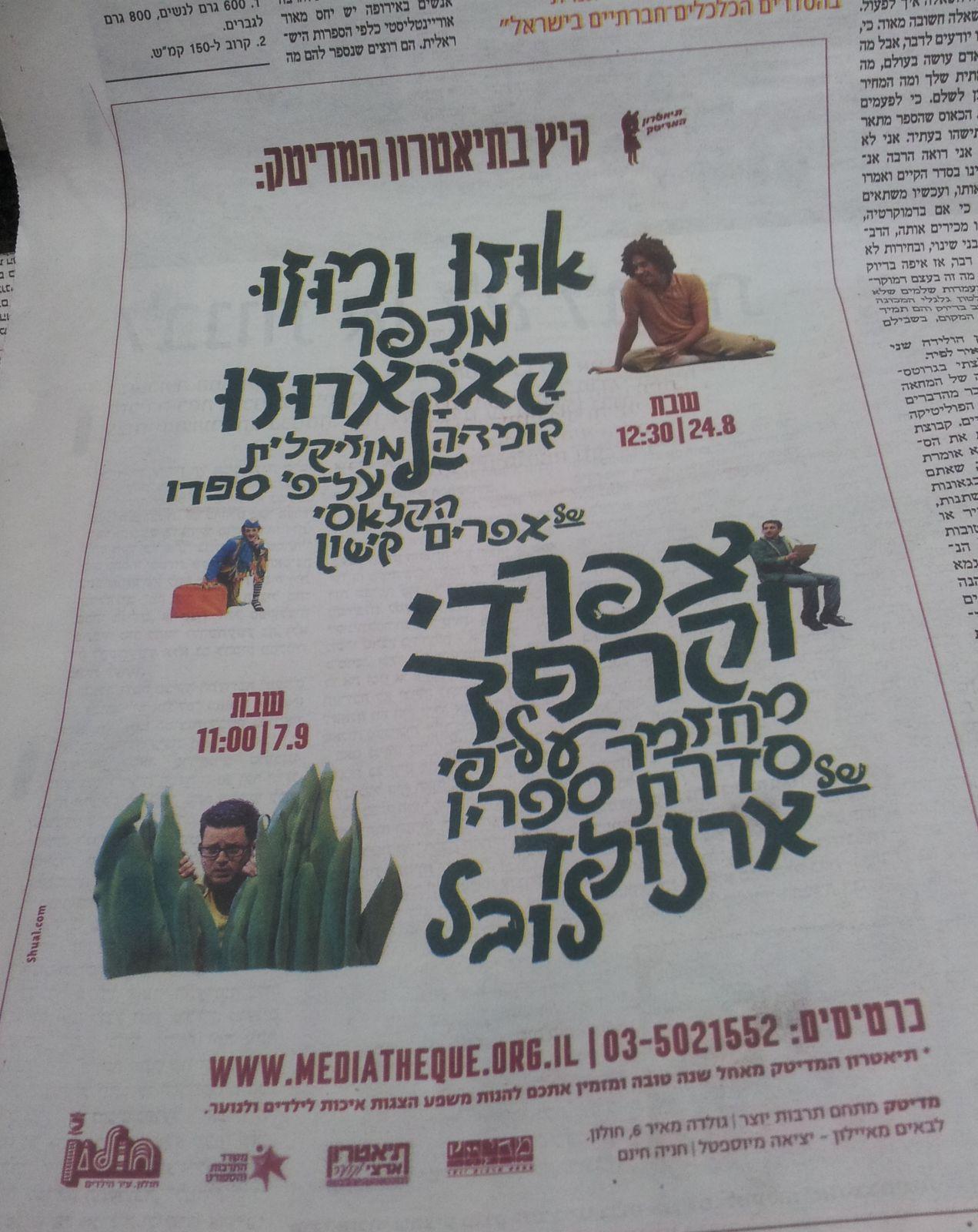 """מודעה להצגה אוזו ומוזו מכפר קאקארוזו. """"הארץ"""", 15.8.2013"""