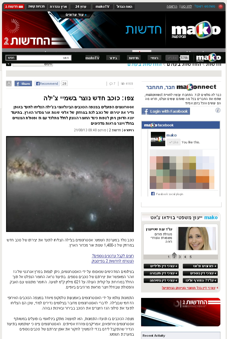 דיווח אסטרונומי. חדשות 2 באינטרנט, 21.8.2013