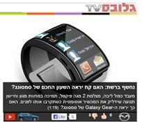 קח ייראה. אתר גלובס, 20.8.2013