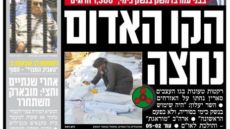 """שער """"ישראל היום"""", פרט (לחצו להגדלה)"""